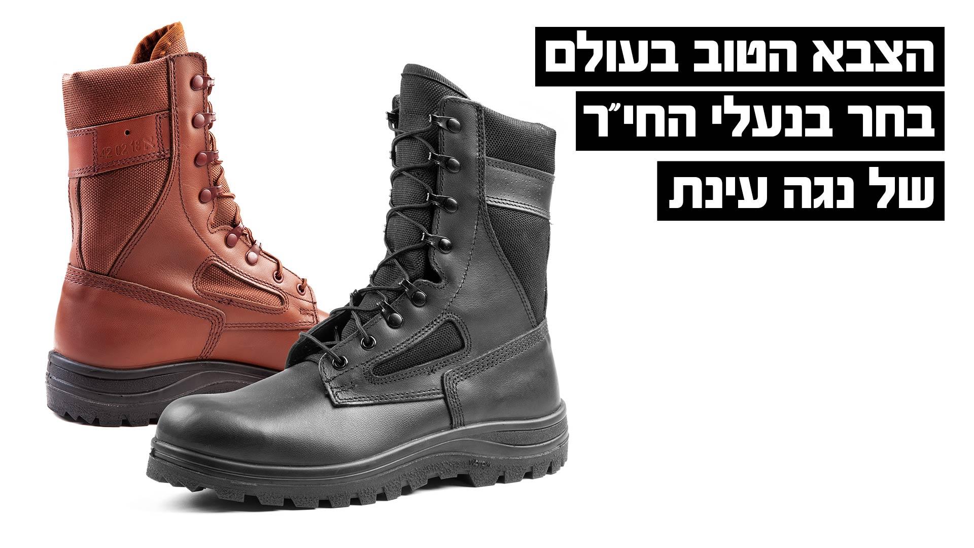 מותג חדש נגה עינת תעשיות נעליים בע״מ | ברוכים הבאים לאתר של נגה עינת תעשיות VF-58